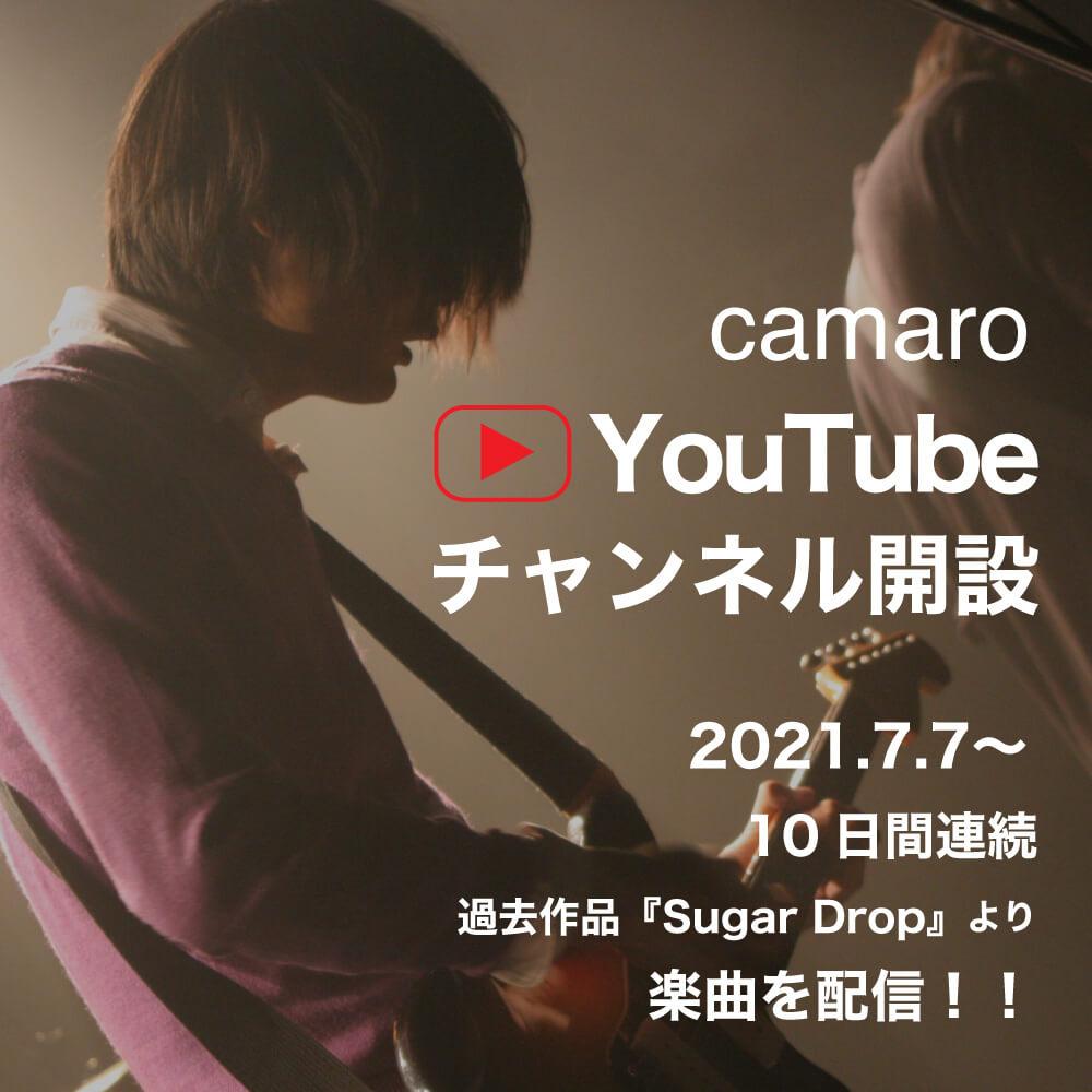 camaro YouTubeチェンネル開設