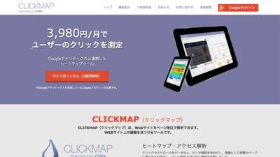 ヒートマップ・アクセス解析 CLICKMAP(クリックマップ)