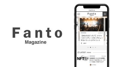 未来につなぐ音楽情報サイト「Fanto Magazine」